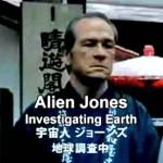 alien_jones